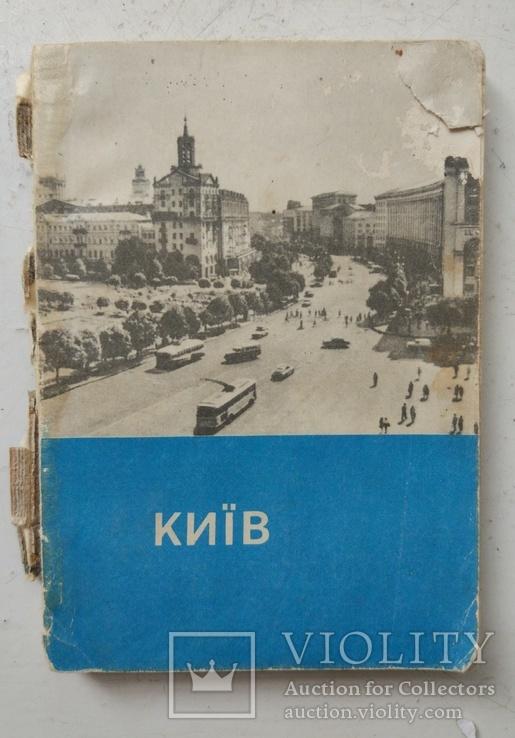 1967г, Путівник по Київу, фото №2