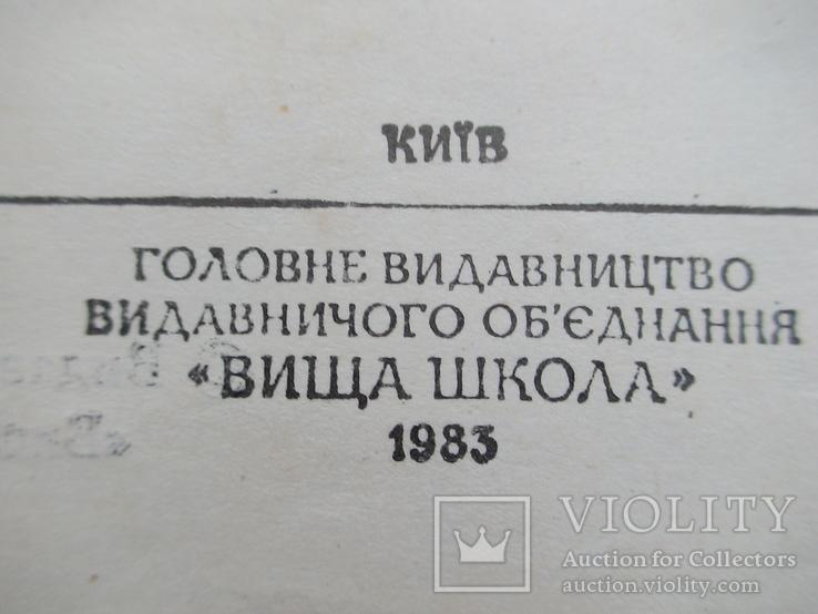 """М. Грицай """"Українська народно-поетична творчість"""" 1983р., фото №3"""