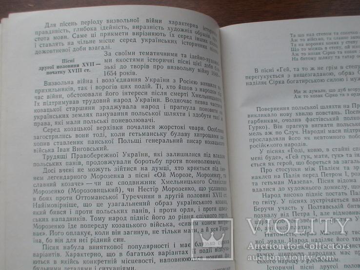 """М. Грицай """"Українська народно-поетична творчість"""" 1983р., фото №7"""