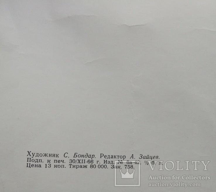 """Школьный плакат """"Шевченко Т.Г"""", 59*45,5см, фото №3"""
