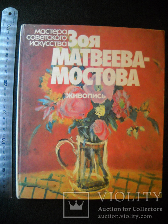 Зоя Матвеева Мостова-1981г., фото №2
