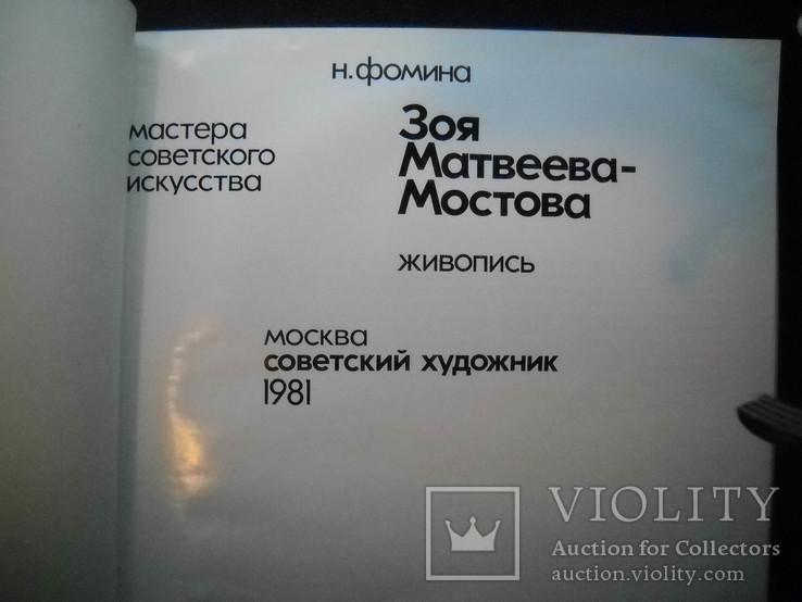 Зоя Матвеева Мостова-1981г., фото №3