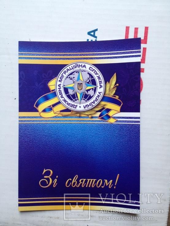 Открытка Державна міграційна служба України МВС МВД, фото №2