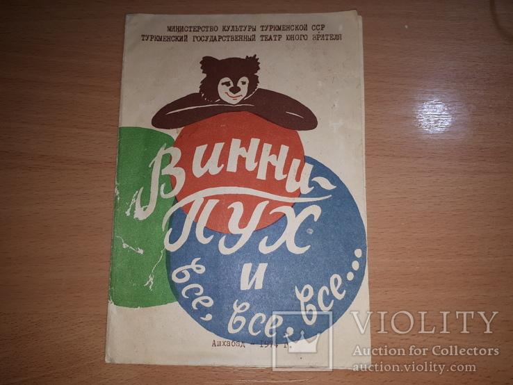 Рекламма, детский спектакль Винни Пух и все,все,все. г.Ашхабад 1974 год