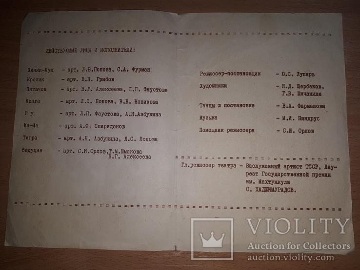 Рекламма, детский спектакль Винни Пух и все,все,все. г.Ашхабад 1974 год, фото №3