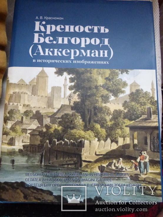 Крепость Белгород (Аккерман) в исторических изображениях 2016, фото №2