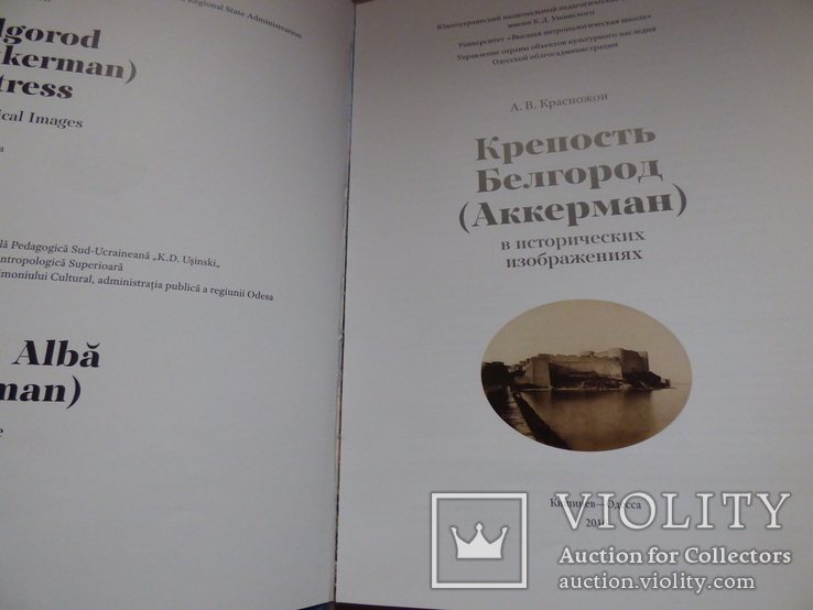 Крепость Белгород (Аккерман) в исторических изображениях 2016, фото №5