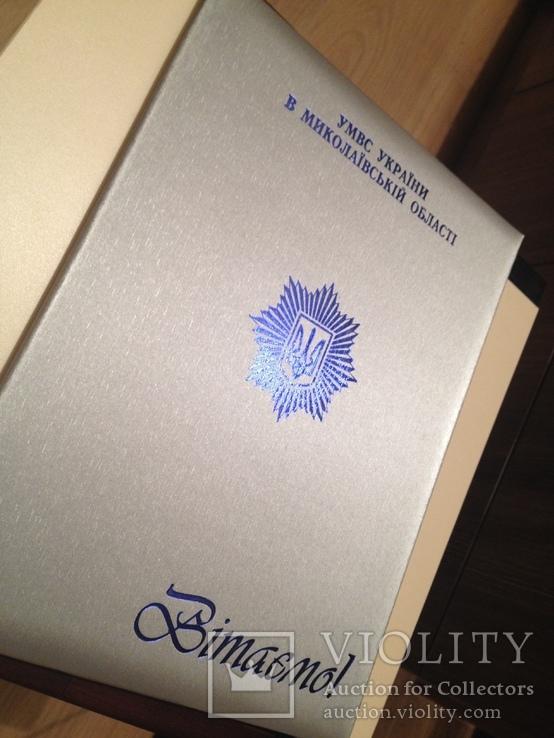 Папка поздравительная УВД МВД Николаев милиция открытка, фото №3
