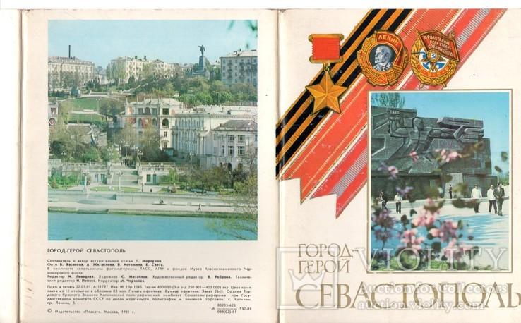 Севастополь.Полный набор, фото №2