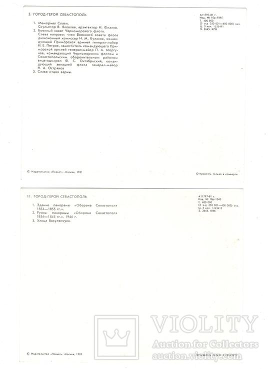 Севастополь.Полный набор, фото №5