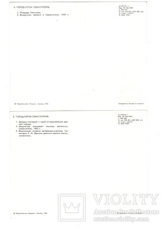 Севастополь.Полный набор, фото №11