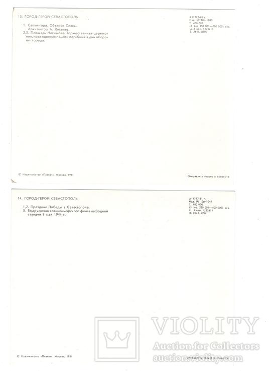 Севастополь.Полный набор, фото №13