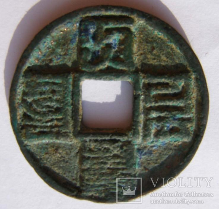 Китай, монгольская дин.Юань, имп. Хайсан Кулуг, 1310 г, 10 цяней (42 мм)