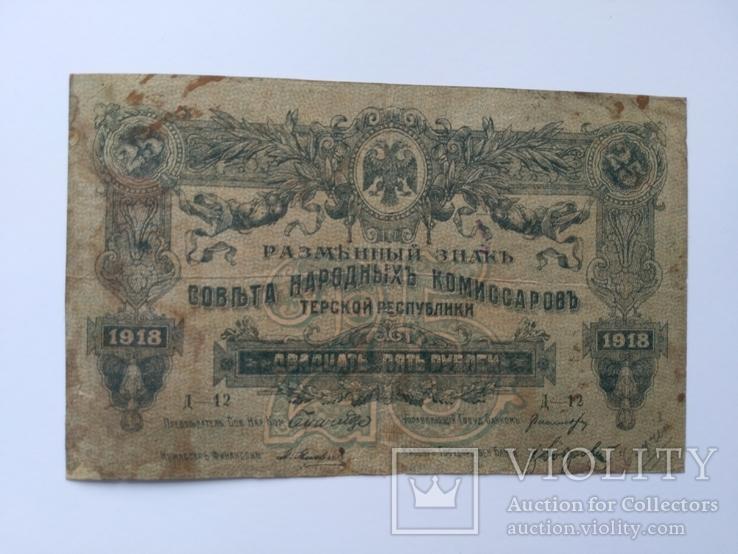 Тверская республика 25 рублей 1918