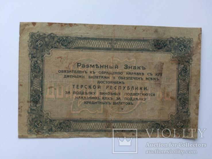 Тверская республика 25 рублей 1918, фото №3