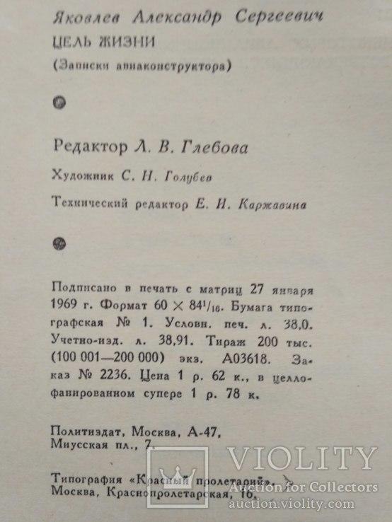 """Яковлев """"Цель жизни"""" 1969р., фото №6"""