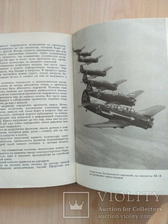"""Яковлев """"Цель жизни"""" 1969р., фото №7"""