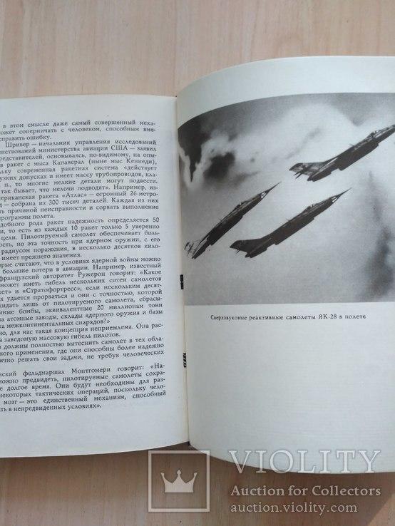 """Яковлев """"Цель жизни"""" 1969р., фото №8"""