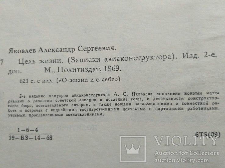 """Яковлев """"Цель жизни"""" 1969р., фото №10"""