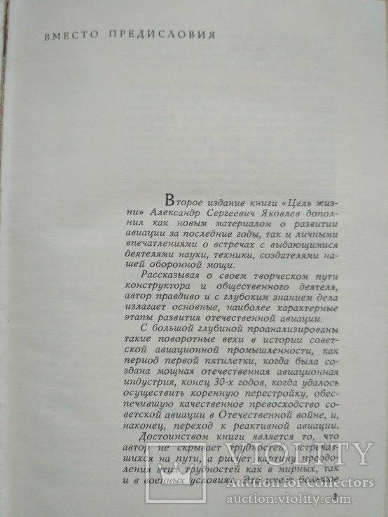 """Яковлев """"Цель жизни"""" 1969р., фото №11"""