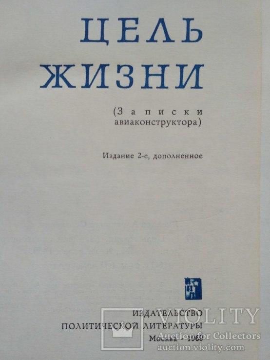 """Яковлев """"Цель жизни"""" 1969р., фото №13"""