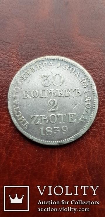 """30 копеек 2 злотых 1839 г. буквы MW """"русско-польские"""", фото №2"""