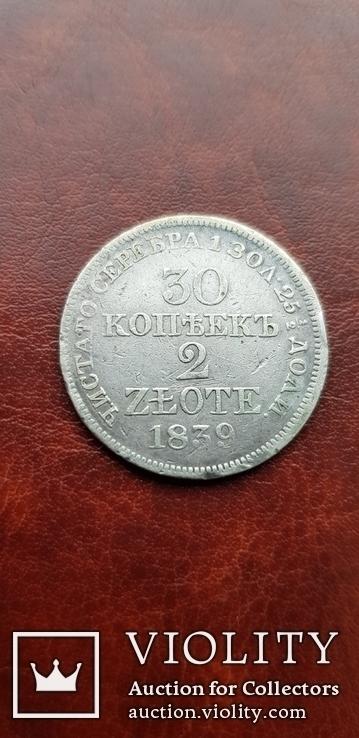 """30 копеек 2 злотых 1839 г. буквы MW """"русско-польские"""", фото №3"""