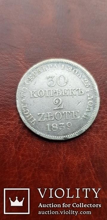 """30 копеек 2 злотых 1839 г. буквы MW """"русско-польские"""", фото №4"""