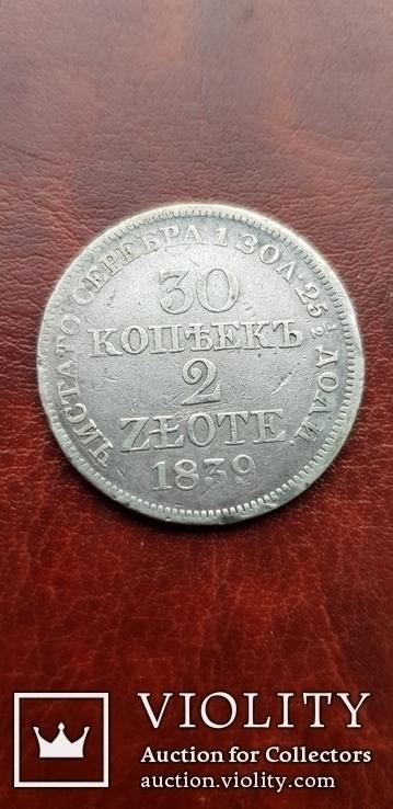 """30 копеек 2 злотых 1839 г. буквы MW """"русско-польские"""", фото №5"""