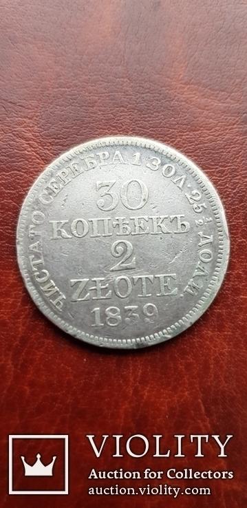 """30 копеек 2 злотых 1839 г. буквы MW """"русско-польские"""", фото №6"""