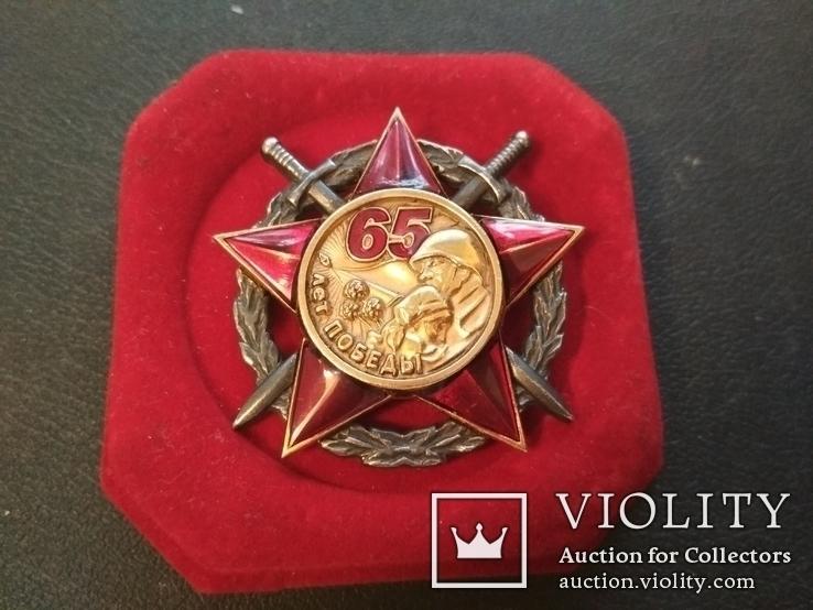 Орден награда медаль 65 лет Победы, фото №3