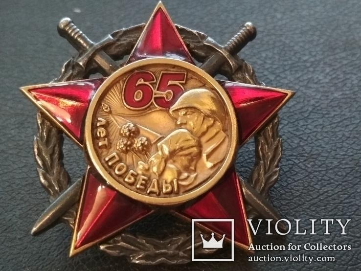 Орден награда медаль 65 лет Победы, фото №5