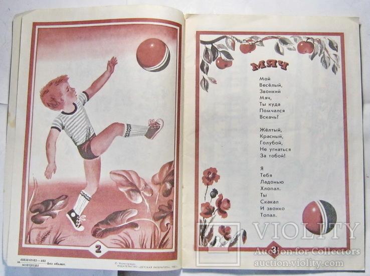 Стихи мяч 1985 г, фото №4