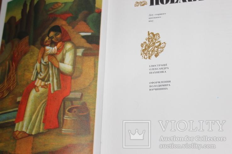 Тарас Шевченко поеми 1884 рік  Поезії 1991 рік, фото №4