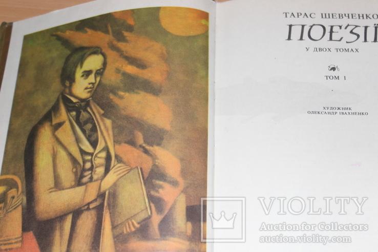 Тарас Шевченко поеми 1884 рік  Поезії 1991 рік, фото №10
