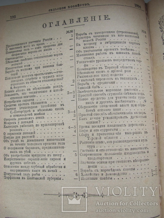 «Сельское Хозяйство и Домоводство». три годовых подписки, фото №8