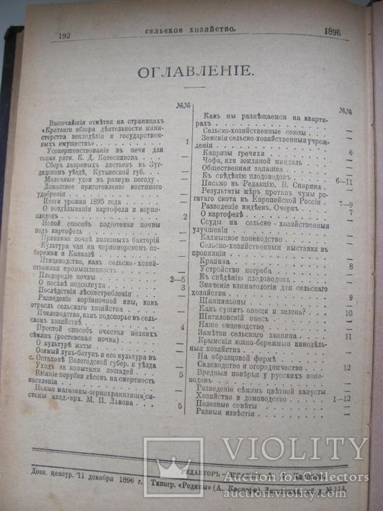«Сельское Хозяйство и Домоводство». три годовых подписки, фото №12