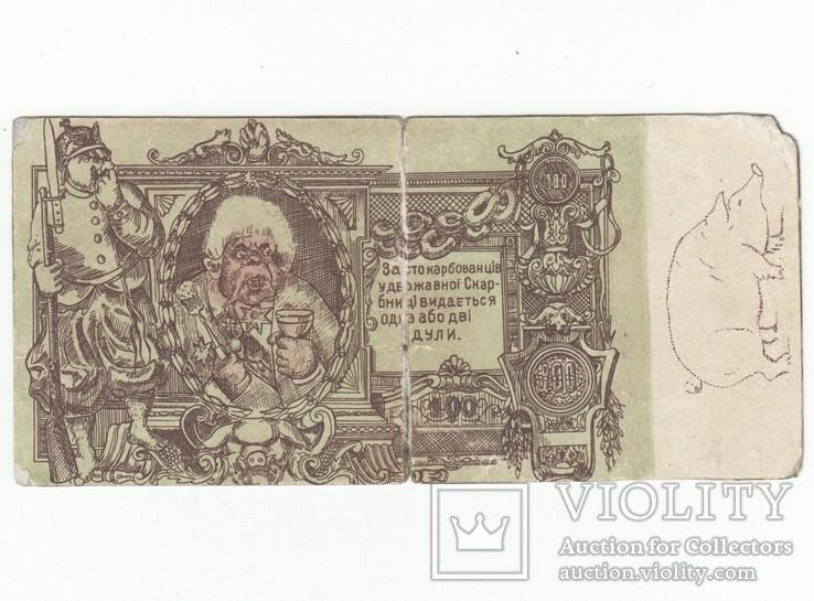 100 карбованцев 1918 года. Агитационная бона. Законченная, в цвете