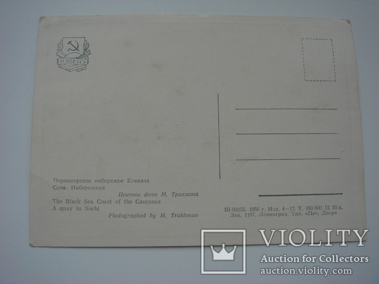 Сочі набережна 1956р., фото №3
