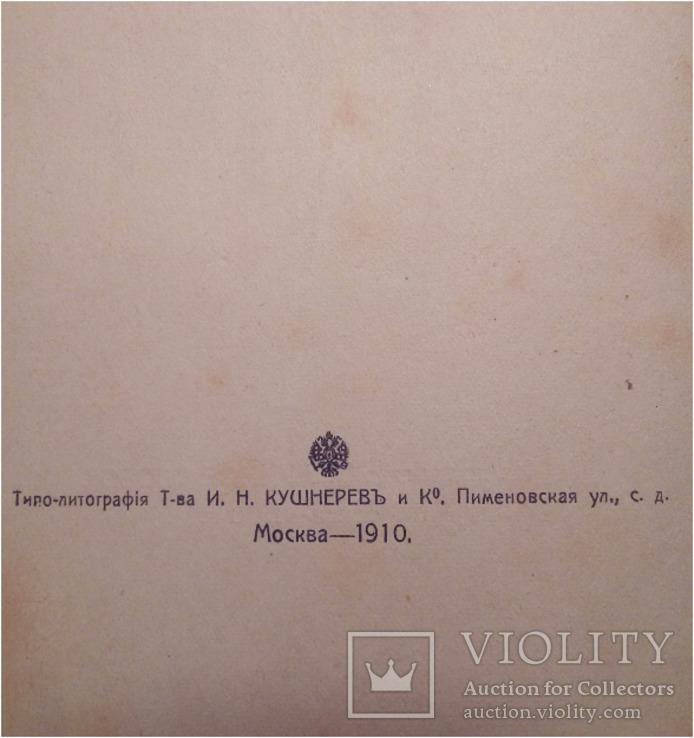 1910 г Памяти Дарвина, фото №5