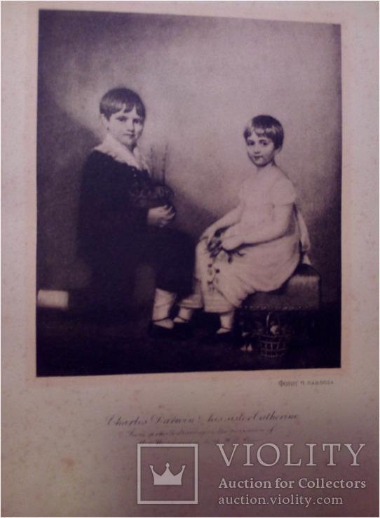 1910 г Памяти Дарвина, фото №8