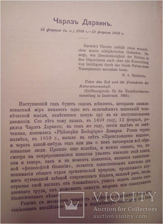 1910 г Памяти Дарвина, фото №9