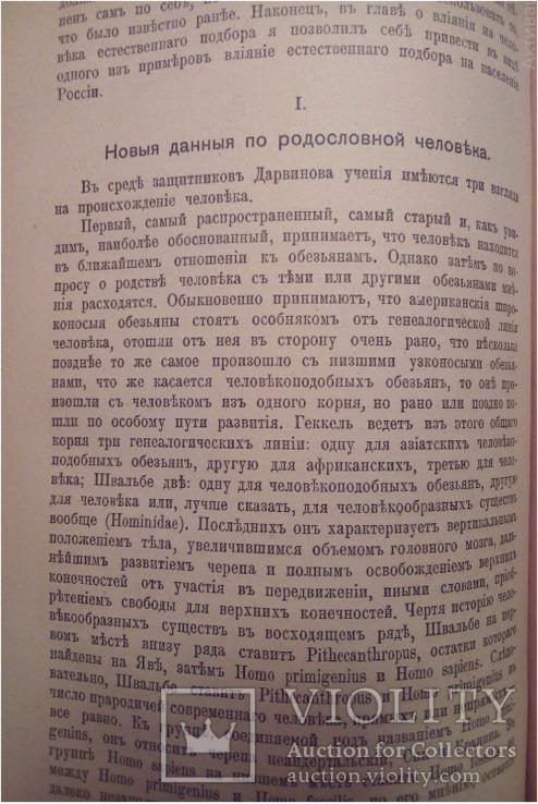 1910 г Памяти Дарвина, фото №10