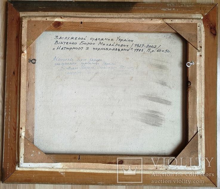 Натюрморт с чернобрывцями ( Борис Винтенко), фото №5