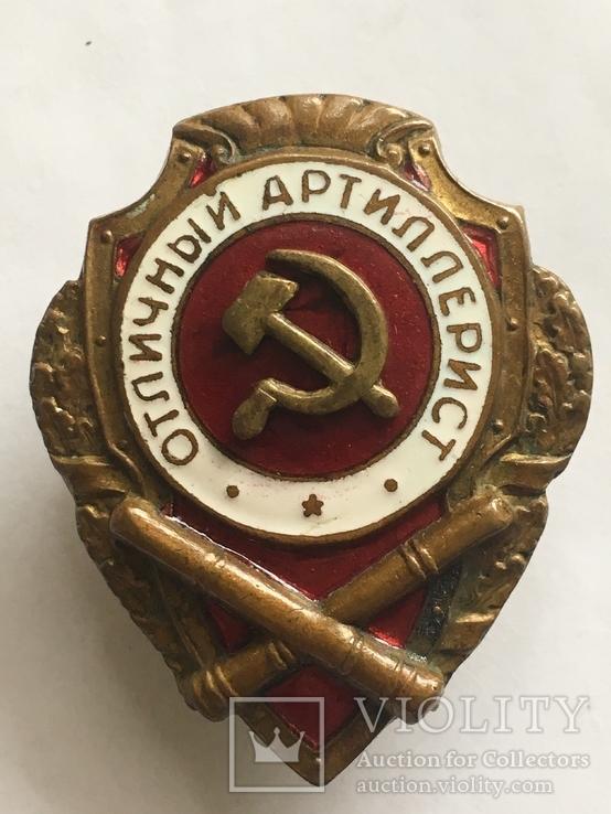 Знак Отличный Артиллерист, накладной СИМ