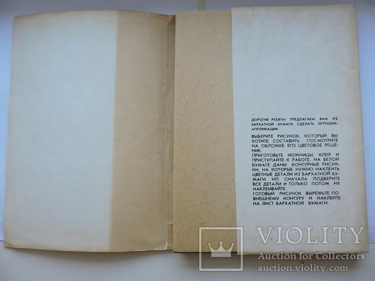 Аппликация самоделка из бархатных бумаг 1975г., фото №4