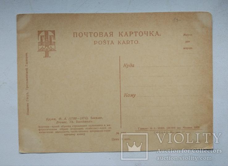 "1930г, Бруни Ф.""Вакхант"", Гознак, фото №3"