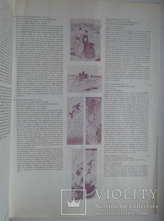 Двадцать семь японских гравюр 18-19 вв., фото №10