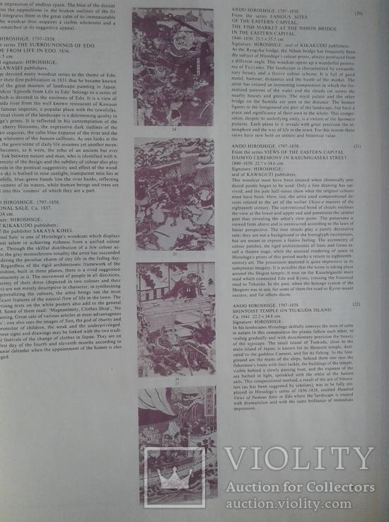 Двадцать семь японских гравюр 18-19 вв., фото №12