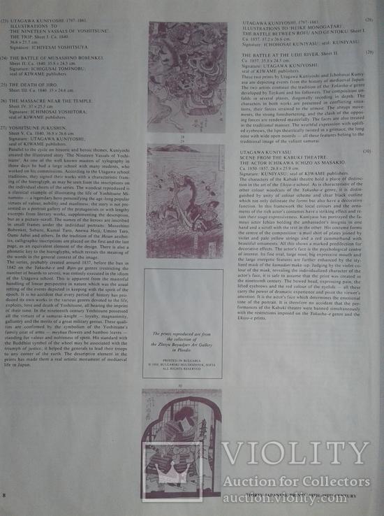 Двадцать семь японских гравюр 18-19 вв., фото №13